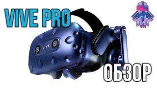 Vive Pro - Шлем Между Поколениями