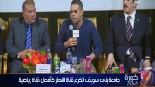 كورة كل يوم | جامعة بني سويف تكرم قناة النهار كأفضل قناة رياضية كلمة كريم حسن شحاته
