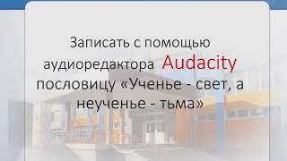 Введение в редактирование аудиофайла, запись аудиоинформации с помощью цифровых устройств