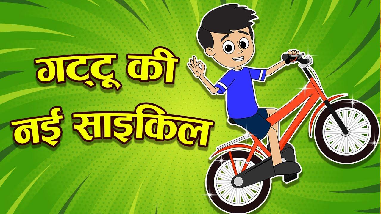 गट्टू की नई साइकिल | Gattu's New Cycle | Hindi Stories | Hindi Cartoon | हिंदी कार्टून | Moral Story