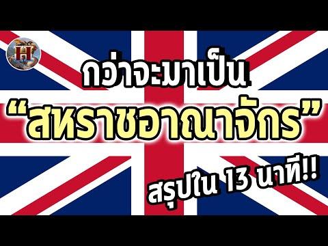 """เรื่องราวการสร้างชาติ """"สหราชอาณาจักร (UK)"""" 2,000 ปี ภายใน 13 นาที!!"""