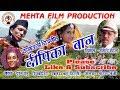DEEPIKA BAN KUMAUNI VIDEO SONG, SINGER- Puran SINGH DANU, MEHTA FILM PRODUCTION