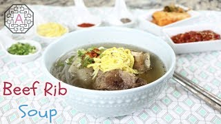 Beef Rib Soup (Galbitang, 갈비탕) 【Korean Food】