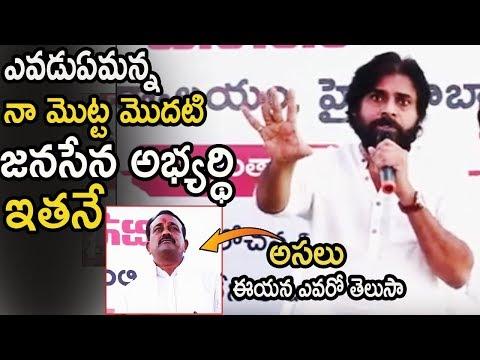 Pawan Kalyan Finalized Janasena Party First MLA Candidate | Janasena Party | Telugu Entertainment TV
