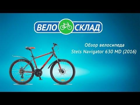 Обзор велосипеда Stels Navigator 630 MD (2016)