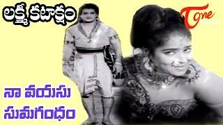 Lakshmi Kataksham Movie Songs   Naa Vayasu Sumagandham Video Song   NTR, K R Vijaya   TeluguOne