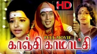Sri Kanchi Kamakshi - Super hit Tamil Devotional Movie