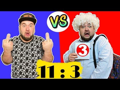 3 КЛАСС VS 11 КЛАСС (Дети из 3 Класс против подростки 11 Класс). БОРОДАТАЯ СЕМЕЙКА