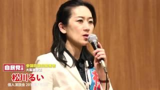 松川るい 個人演説会 2016年7月3日 松川るい 検索動画 21