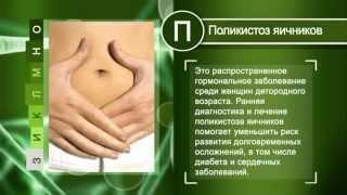 Справочник здоровья Поликистоз(, 2014-10-03T13:32:51.000Z)