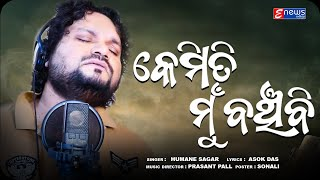 Kemiti Mun Banchibi Humane Sagar Odia New Sad Song Studio Version