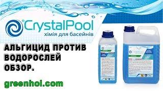 Альгицид для удаления водорослей Crystal Pool.Австрия - Обзор