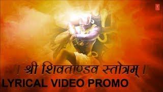 Shiv Tandav Stotra LYRICAL PROMO I ANURADHA PAUDWAL I Shree Shiv Mahimn Stotram Shiv Tandav Stotram
