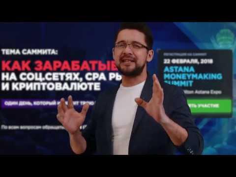 Конференция Astana Moneymaking Summit 2018   Short   Вечерний слив