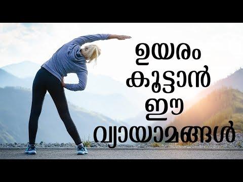 ഉയരം പെട്ടന്ന് കൂട്ടാൻ ഒരു കിടിലൻ EXERCISE | Be Taller Quickly