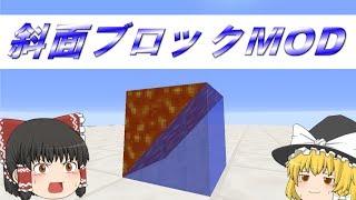「斜面ブロックmod」マイクラの常識を壊す!【minecraft ゆっくり実況プレイ】