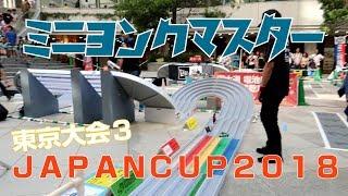 【ミニ四駆】JAPANCUP2018東京大会3 これが最後の夏!無事に走り切ることはできるのか!?【ミニヨンクマスター】【mini4wd】