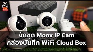 ชุดกล้อง Moov IP Cam และ กล่องบันทึกวงจรปิด Clund Box:รีวิวทดสอบ by T3B