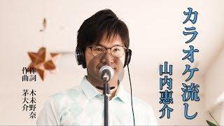 今回は山内惠介さんの「カラオケ流し」に挑戦してみました。 蒼彦太さん...
