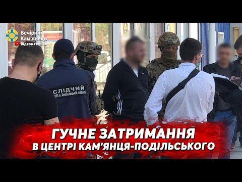 Гучне затримання в центрі Кам'янця-Подільського