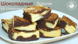Шоколадные брауни со сливочным сыром/Шоколадное пирожное/ Простой рецепт/