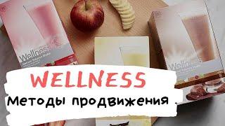 Продвижение Wellness Основные фишки