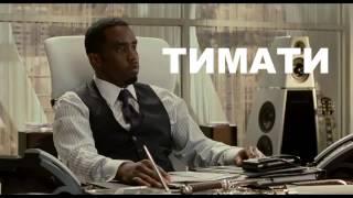 Тимати отчитывает менеджеров. Совещание в офисе Black Star