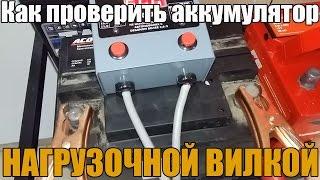 Як перевірити акумулятор навантажувальною вилкою. При купівлі, на автомобілі. Просто про складне