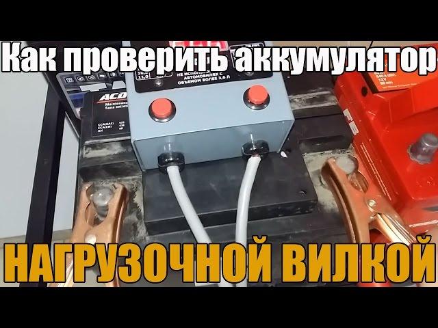 Как проверить аккумулятор нагрузочной вилкой. При покупке, на автомобиле. Просто о сложном