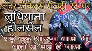 PURE LEATHER JACKETS MANUFACTURER | Ludhiana Wholesale Market | Factory Price | #MTGVlogs #11