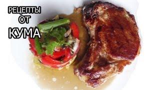 Свиная корейка с теплым овощным салатом