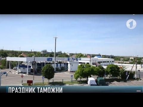 Приднестровская таможня: вчера и сегодня