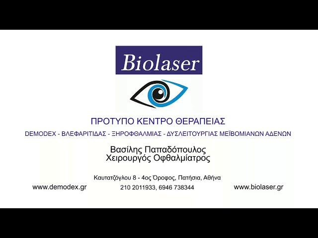 Πρότυπο Κέντρο Θεραπείας Demodex, Βλεφαρίτιδας, Ξηροφθαλμίας, Χαλαζίων, Δυσλειτουργίας Μεϊβομιανών Α