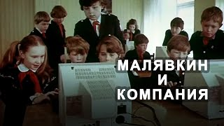 Малявкин и компания (1986) комедия