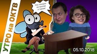 «Газпром-медиа» блокировал клип Слепакова о геях Петрове и Боширове - Утро на ОКТВ | 5 октбря