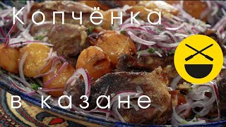 Мясо с картошкой Копченка в казане по рецепту старинного друга Сталика Ханкишиева Очень вкусно
