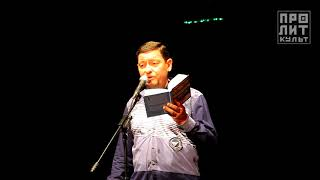 Андрей Коровин читает свое стихотворение