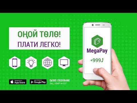 Мобильный кошелек MegaPay. Плати легко!