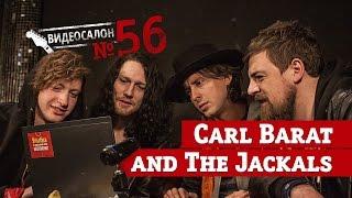 Русские клипы глазами CARL BARAT AND THE JACKALS (Видеосалон №56) — следующий 10 марта