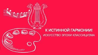 Александр Вовненко: Искусство эпохи классицизма   Вилла Папирусов