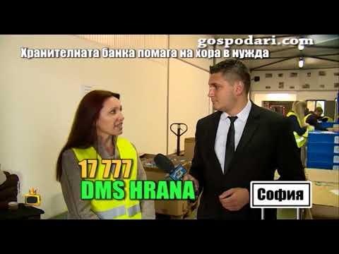 Българска хранителна банка помага на хора в нужда, помогнете и вие