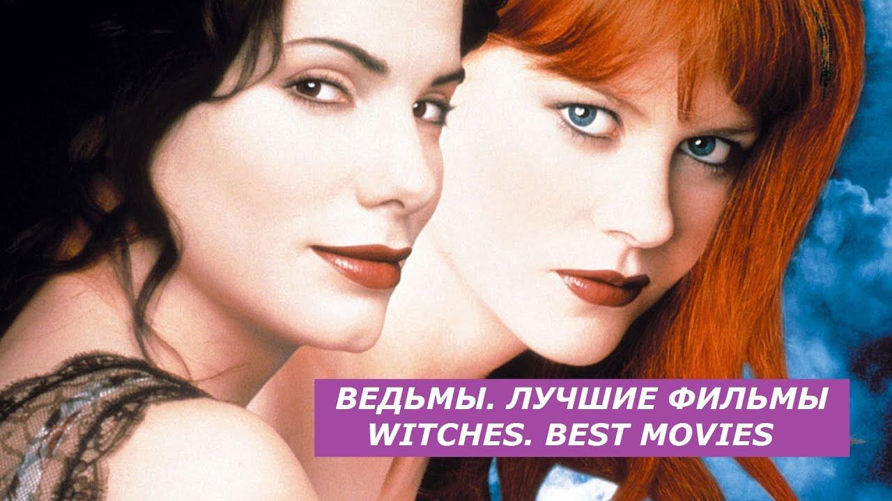 ведьмы лучшие фильмы Witches Best Movies что посмотреть