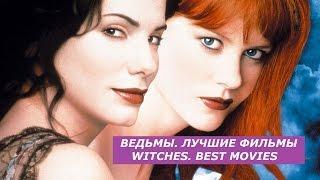 ВЕДЬМЫ. ЛУЧШИЕ ФИЛЬМЫ / WITCHES. BEST MOVIES / Что посмотреть