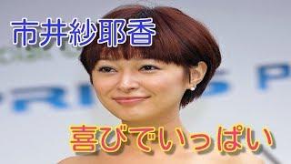 市井紗耶香 元「モーニング娘。」のタレント、第4子妊娠を発表「子ども...