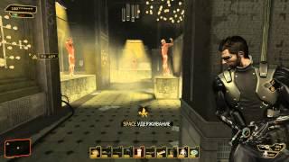 Deus Ex Human revolution Бой с Джароном Намиром