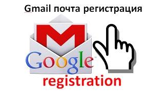 gmail почта регистрация/google registration  Очень подробно и ДОСТУПНО!