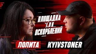ПЛОЩАДКА ДЛЯ ОСКОРБЛЕНИЙ #1 | Лолита х Киевстонер