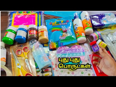 My new Art and craft materials review in tamil//craft tamil