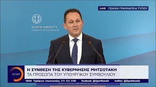 Η σύνθεση της Κυβέρνησης Μητσοτάκη - Τα πρόσωπα του Υπουργικού Συμβουλίου - Κεντρικό Δελτίο | OPEN