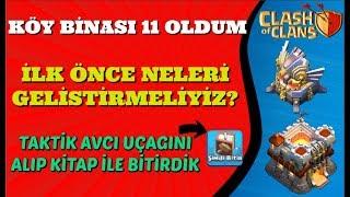 KÖY BİNASI 11'E GEÇİŞ !! (İLK ÖNCE NELERİ GELİŞTİRMELİYİZ?) | CLASH OF CLANS
